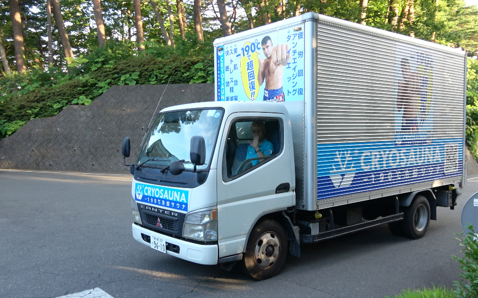 This cryogenic mobile unit was used by the Japanese Rugby players